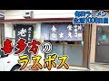 【喜多方】極太麺をすするために来た福島 食堂なまえ【飯テロ】SUSURU TV.第1008回