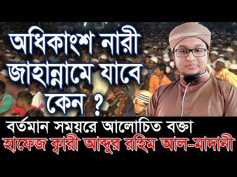 Bangla Waz Abdur Rahim Al Madani অধিকাংশ নারী জাহান্নামে যাবে কেন ?