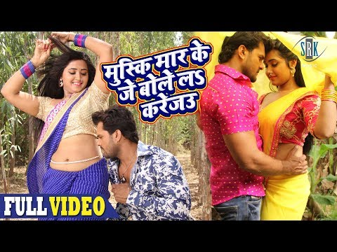 Free Download Muski Maar Ke Je Bolela Karejau|full Song|khesarilal Yadav,kajal Raghwani|main Sehra Bandh Ke Aaunga Mp3 dan Mp4