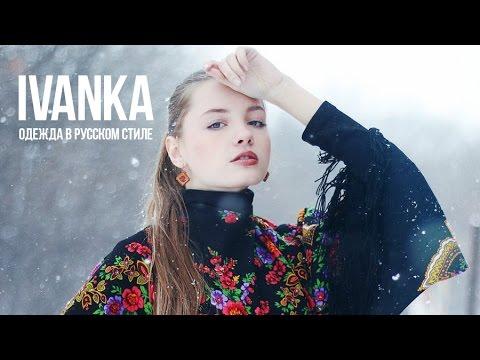 e0df4223df678d IVANKA - Одежда в русском стиле l Платформа SIMEX - YouTube