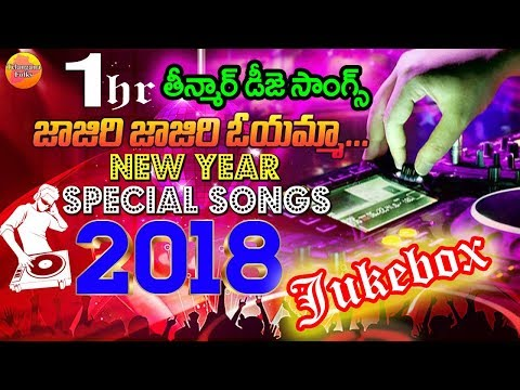 Jajiri Jajiri Dj Songs | Teenmar Back to Back New year Special Dj Songs | Telugu Super Hit Dj Songs