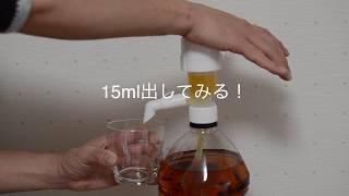 ペットボトル用(お酒)のポンプを使ってみた。ワンプッシュするだけ。