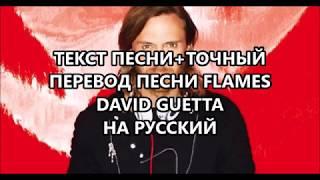 Flames ДÑ�вид Гетта (David Guetta) текÑ�Ñ' ТОÐ...