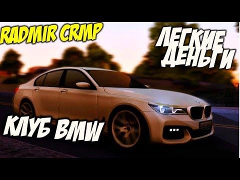 [ RADMIR CRMP ] КЛУБ BMW С НИШТЯКАМИ ИЛИ КАК СТАТЬ БОГАТЫМ