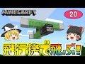 【Minecraft】飛行機でガチで空を飛びます!!ゆっくり達のマインクラフト part20