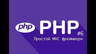 [PHP] Пишем простой MVC фреймворк. Работа с БД. Класс Db. Пример SQL инъекции, защита. Часть #6