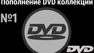 Пополнение DVD коллекции #1