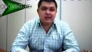 Помощь в кредитовании.ООО Интэк+(, 2013-03-29T20:12:54.000Z)