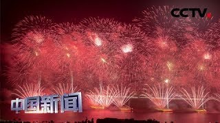 [中国新闻] 庆祝新中国成立70周年 多地焰火灯光秀 点亮国庆夜空   CCTV中文国际
