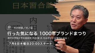 神戸女学院大学名誉教授 内田 樹 氏のご講演がたのしみすぎる。