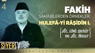 Fakih Sahâbîlerden Örnekler: Hulefâ-yi Râşidîn 1 | Şerafeddin Kalay (4. Ders)