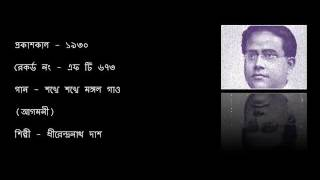 Download Hindi Video Songs - শঙ্খে শঙ্খে মঙ্গল গাও