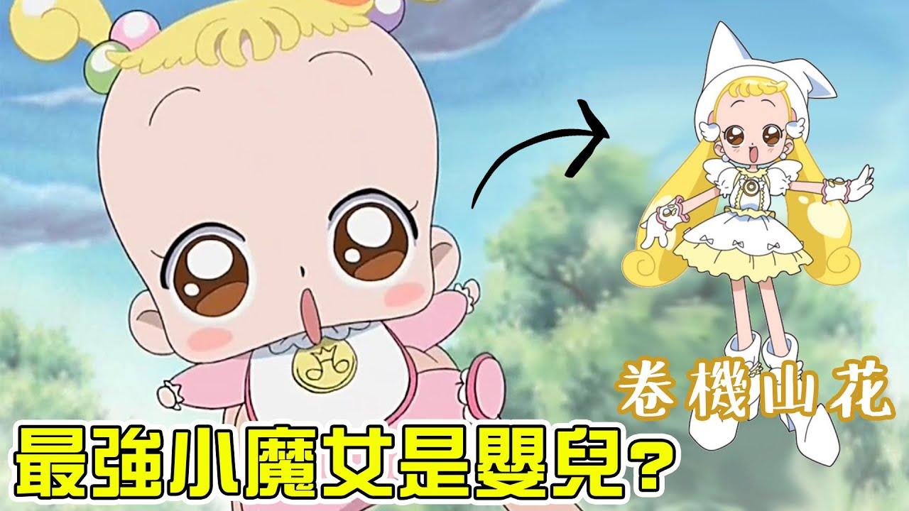 最強的小魔女竟然是嬰兒!?小魔女DoReMi 天真無邪的可愛存在 卷機山花 小花 人物故事解說 #小豬講小魔女DoReMi