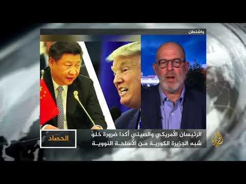 الحصاد- أميركا وكوريا الشمالية.. التهدئة أم التصعيد؟