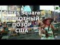 Times Square ЧТО АМЕРИКАНЦЫ СКРЫВАЮТ ОТ ТУРИСТОВ / Блогер и Хаски / Блогер БН / Times Square