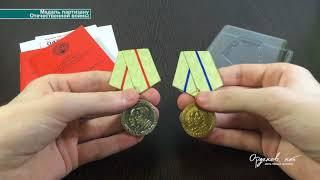 Медаль «Партизану Отечественной войны» I и II степеней