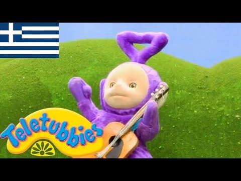 Τελετάμπις Ελληνικα ( Teletubbies ) - STOP MOTION Στα Ελληνικα 2d8fc47979f