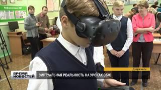 Виртуальная реальность на уроках ОБЖ