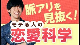 後半は→ http://www.nicovideo.jp/watch/1526812359 ▽脈アリ・ナシがわ...