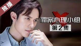 【ENG SUB】《Visible Lie》 EP2    [HD Exclusive]   Welcome to subscribe China Zone