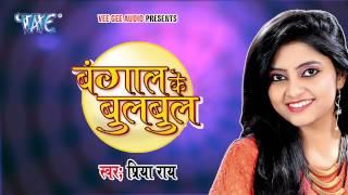 HD अनार दनिया - Aanar Daniya - Bangal Ke Bulbul - Bhojpuri Hot Songs 2015 new