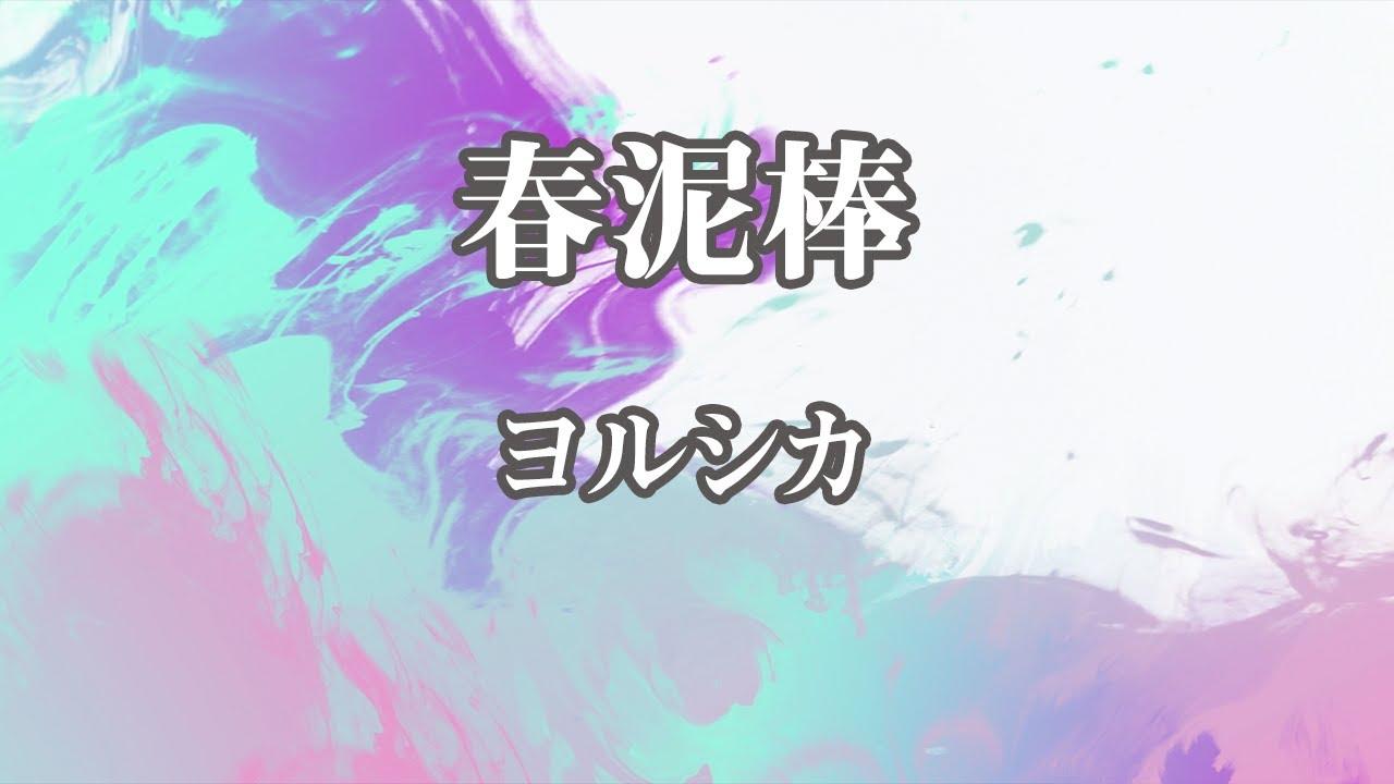 【生音風カラオケ】春泥棒 - ヨルシカ【オフボーカル】