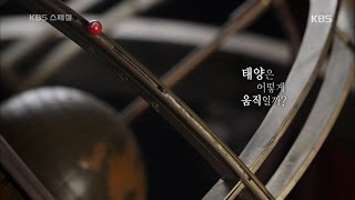 KBS 스페셜 - 천문시계로 사용된 혼천의, 어떤 장치…