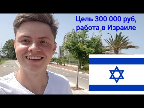 Цель на 300 000 руб, учеба в Чехии и работа в Израиле. Почему так?