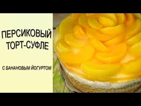 Торт суфле. Рецепт Торт Суфле