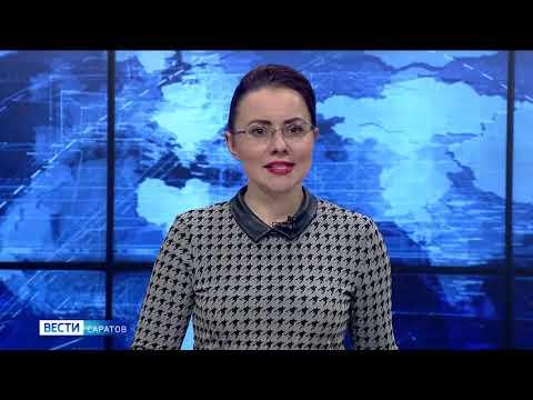 «Вести.Саратов» в 11:25 от 3 января 2020