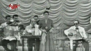 Ansak (concert)- Umm Kulthum  انساك (حفلة) - ام كلثوم