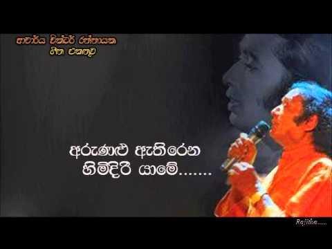 Victor Ratnayake - Arunalu athirena