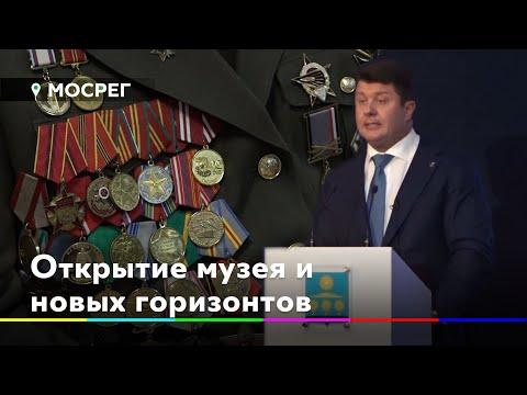 Открытие музея и новых горизонтов // Новости 360° Солнечногорье 14.02