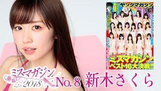 ミスマガジン2018ベスト16の新木さくらちゃん。福岡を拠点に全国で活動しているアイドルグループ LinQ(リンク)所属のメンバー