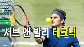 [테니스] 서브 앤 발리 테크닉