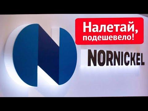 Норникель, попробуем заработать на панике. Дораспродал Сбер, МВидео и другие.