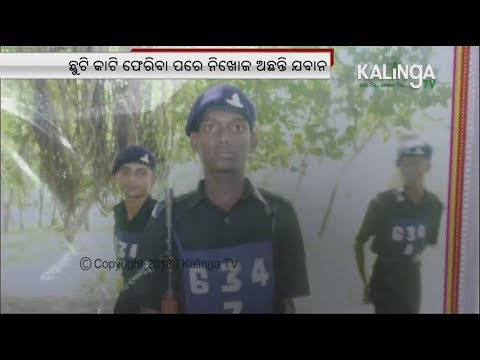 Niali: Missing Army Jawan's family calls on authorities to trace his whereabouts || Kalinga TV