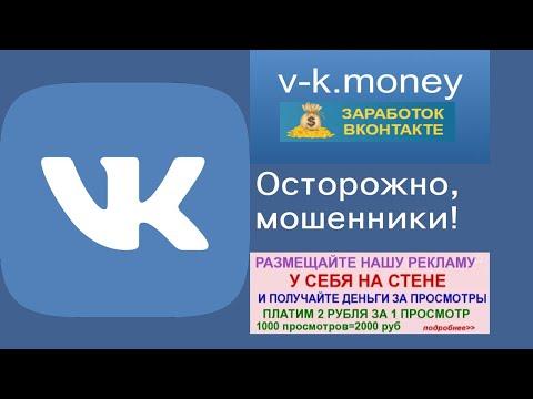 Осторожно мошенники сайт v-k.money обманывает и не платит за размещенный пост
