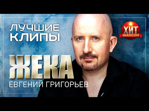 Жека / Евгений Григорьев - Лучшие Клипы