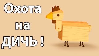 Охота на ДИЧЬ ! ( Big hunter )