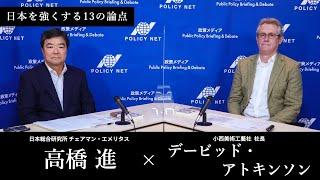 【第35回】 日本を強くする13の論点(デービッド・アトキンソン × 高橋進)