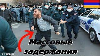 Митинг в Армении: Полиция смела оппозицию - Армения сегодня: Массовые протесты в Ереване 2021