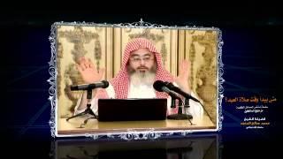 متى يبدأ وقت صلاة العيد ؟ الشيخ المنجد