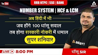 Number System (LCM & HCF) Tricks in Hindi | Maths | RRB NTPC, SSC MTS, BANK 2019- Part 1