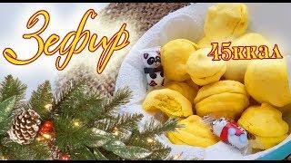 ФИТНЕС РЕЦЕПТЫ ☃ Самый низкокалорийный и простой ЗЕФИР (Апельсиновый зефир на эритрите и агаре)