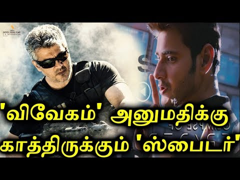 VIVEGAM | VIVEGAM LATEST | SPYDER WAITING FOR VIVEGAM | VIVEGAM TRAILER | VIVEGAM SONGS | விவேகம்