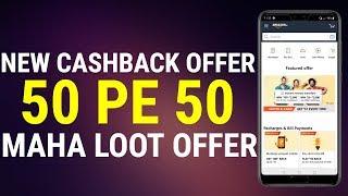 50 Pe 50 - Amazon Cashback Offer !! Amazon 50 !! Amazon UPI 50, Amazon