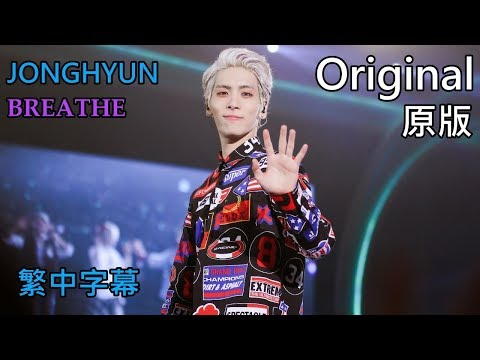 JONGHYUN Breathe (lyrics) 中韓字幕Original