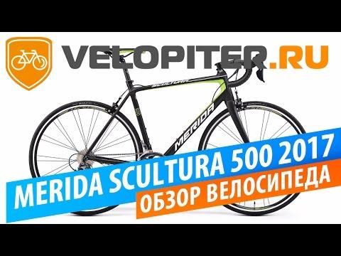 Merida SCULTURA 500 2017 Обзор велосипеда