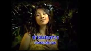 thai sad song (MV Karaoke)
